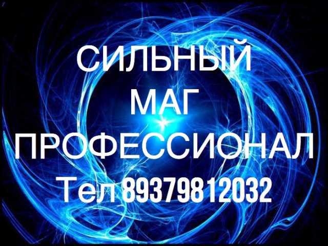 Предложение: СИЛЬНЫЙ МАГ Александр Алексеевич