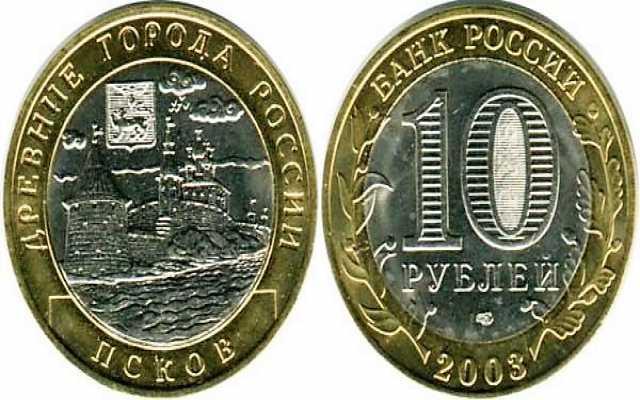 Продам: 10 Рублей 2003 год Псков