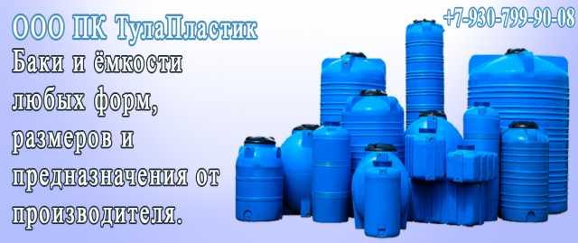 Продам Пластиковые ёмкости для хранения воды и