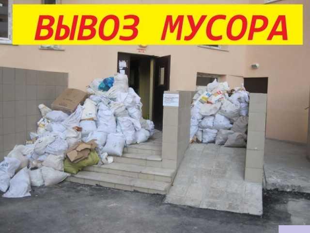 Предложение: Вывоз строительного мусора, мебели, хлам