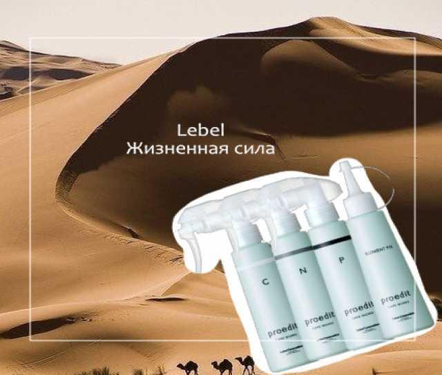 Продам Lebel Счастье для волос/Жизненная сила