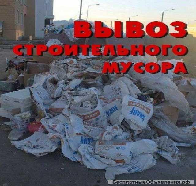 Предложение: Вывоз мусора, Старой мебели