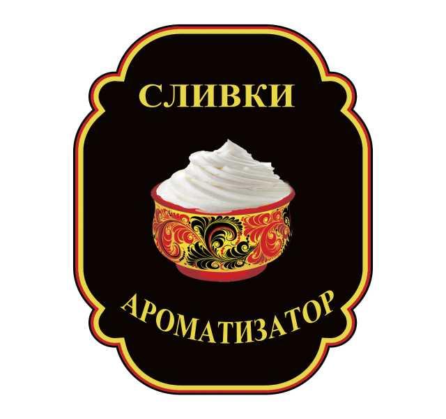 Продам Ароматизатор Сливки