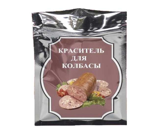 Продам Краситель для колбасы