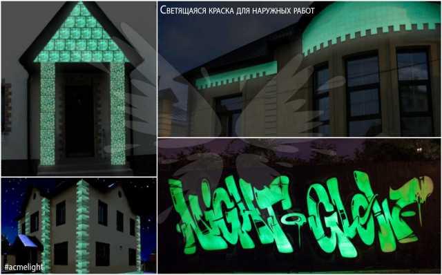 Продам Светящаяся краска для фасада и интерьера