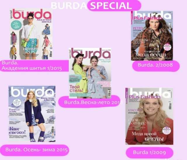 Продам Журналы Burda Special