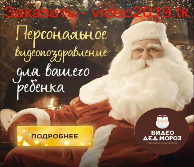 Продам Видео поздравление от Деда Мороза
