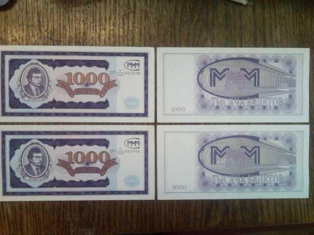 Продам 1000 билетов ммм Мавроди