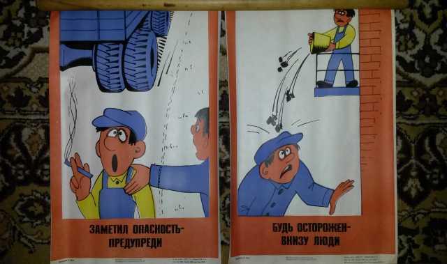 Продам Плакаты СССР, 1977 год