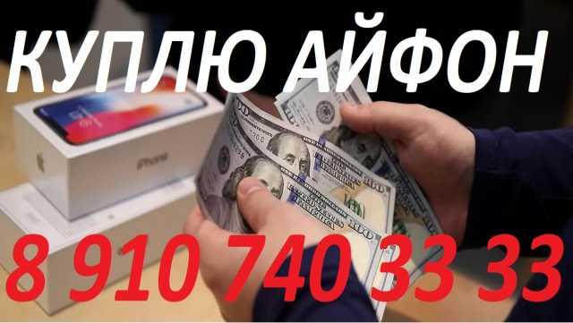 Куплю АЙФОНЫ 8-910-740-33-33
