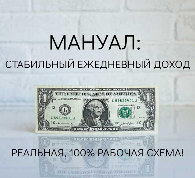 Продам Продам МАНУАЛ по ежедневному заработку.