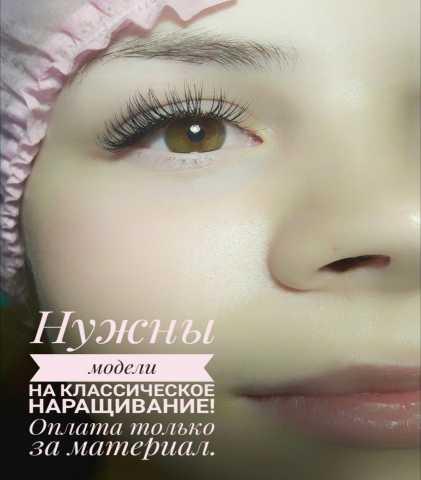Предложение: Наращивание ресниц Орехово-Зуево!