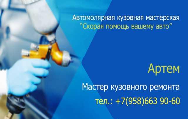 Предложение: Центр кузовного ремонта для вашего авто