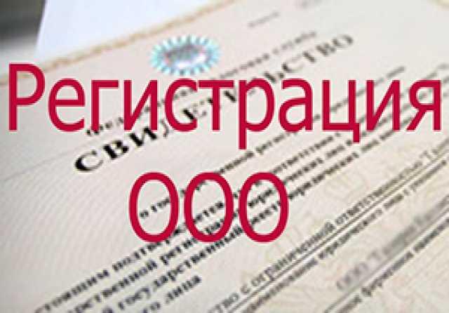 Предложение: Регистрация ООО и ИП, внесение изменений
