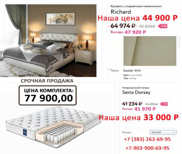 Продам Кровать с матрасом