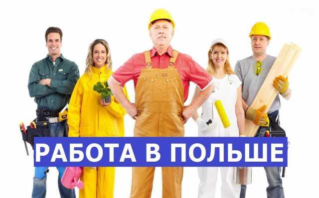 Вакансия: Операторы станков (Польша)