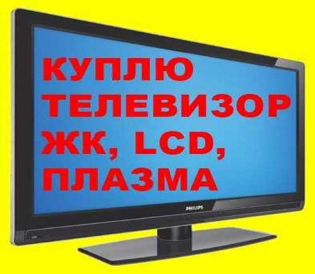 Куплю телевизор ж/к, смарттелевизор, б/у