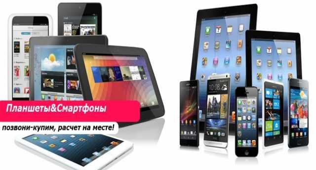 Куплю смартфон, планшет, б/у