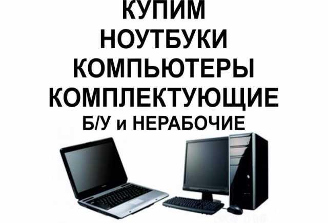 Куплю Скупка компьютеров, мониторов, б/у.Выезд