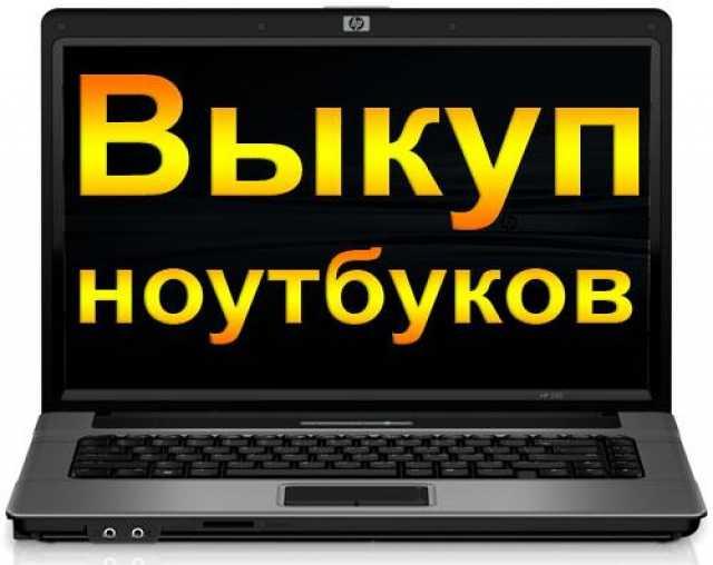 Куплю Скупка ноутбуков, планшетов, б/у