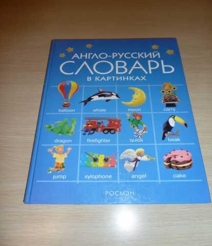 Продам детский словарь в картинках англо-рус.