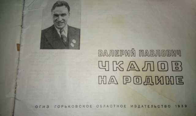 Продам альбом  В.П Чкалов на Родине 1939г