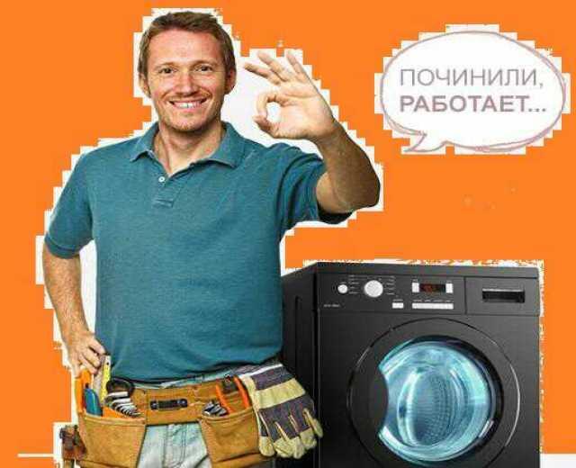 Предложение: Ремонт стиральных машин и водонагревател