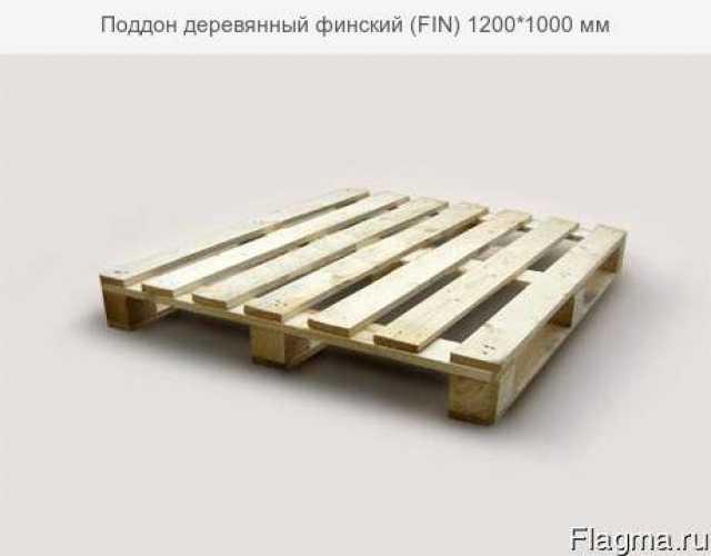 Продам: Поддон деревянный финский (FIN) 1200*100