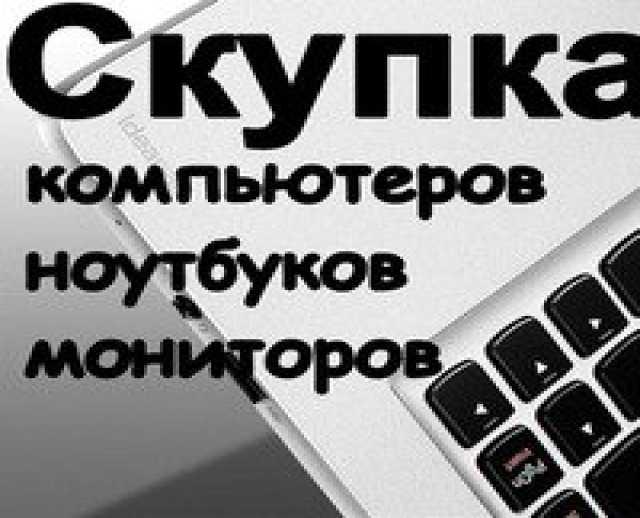 Куплю Скупка компьютеров, мониторов, б/у