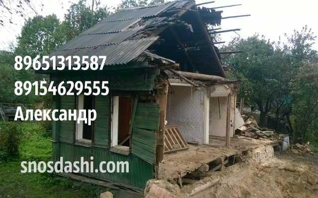 Предложение: Снести деревянный старый дом