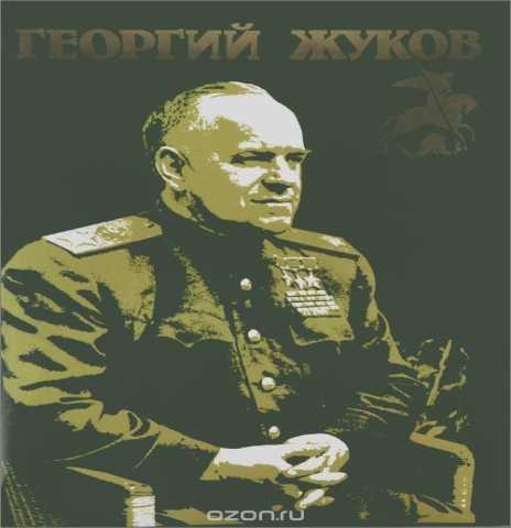 Продам Альбом Георгий Жуков 1995/автограф дочер