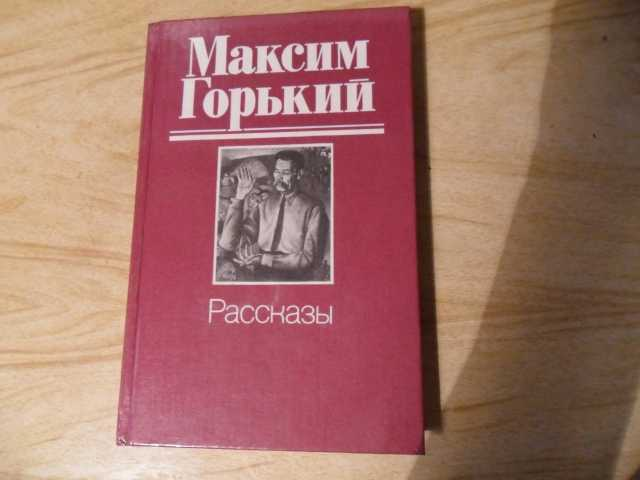 """Продам Максим Горький. """"Рассказы""""."""