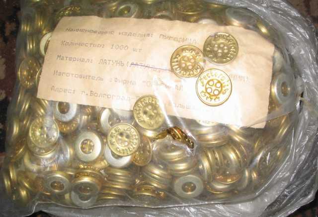 Продам Пуговицы латунь + алюминий