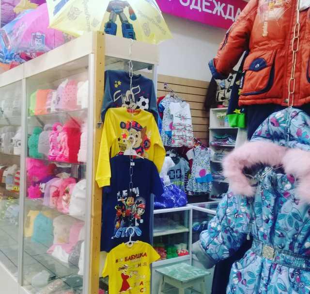 Предложение: Отдел детской одежды