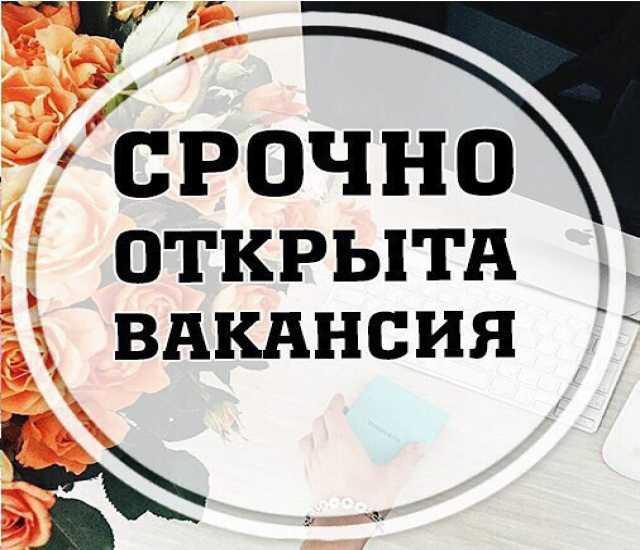 Вакансия: Предлагаю работу на дому в интернет-мага