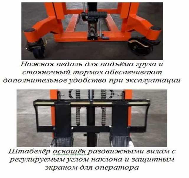 Продам штабелер ручной гидравлический 1 тонна