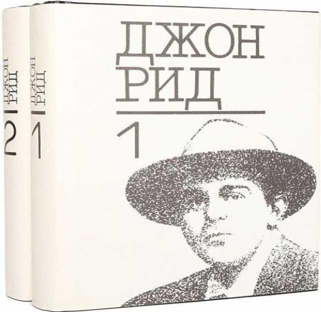 Продам Джон Рид. Избранное (комплект из 2 книг)