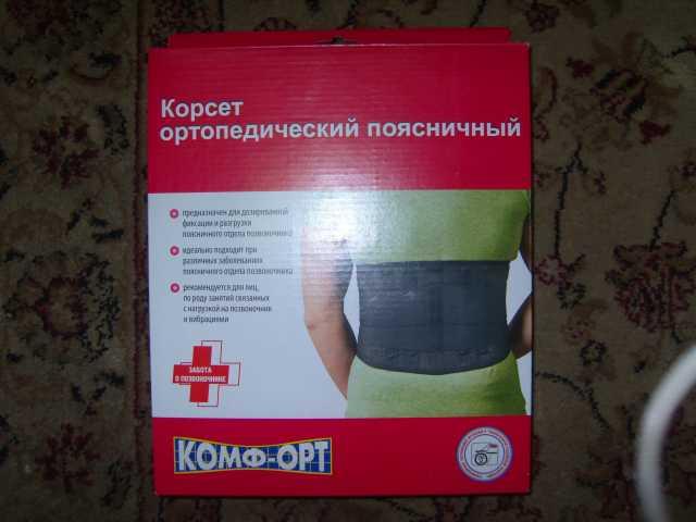 Продам корсет ортопедический  поясничный №5