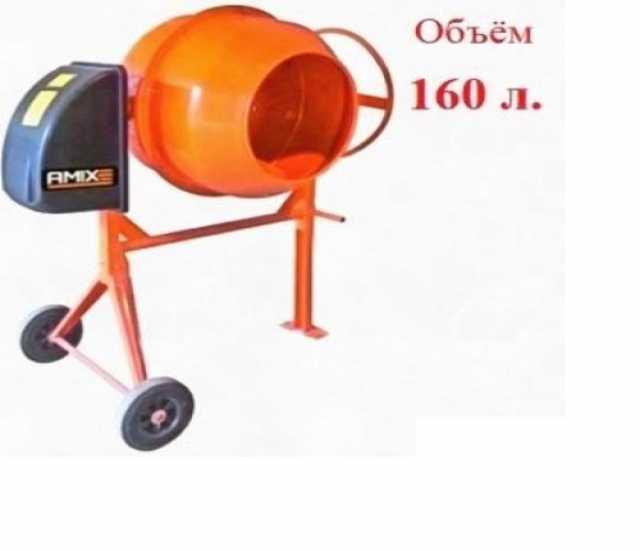Продам Бетономешалка AMIX BM-160 литров