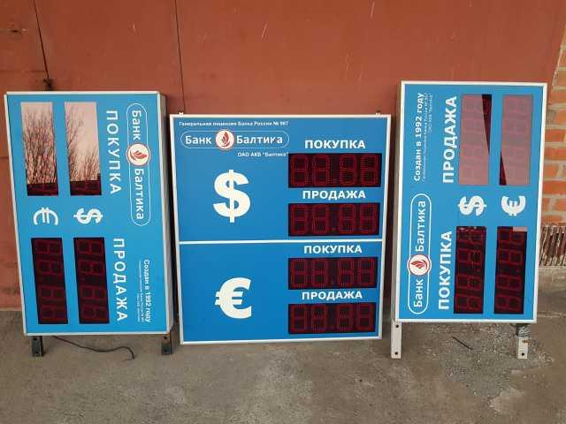Продам БУ Табло курса валют (щиты) 3 шт