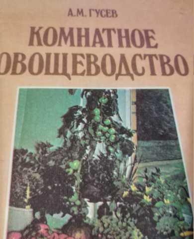 Продам Комнатное овощеводство