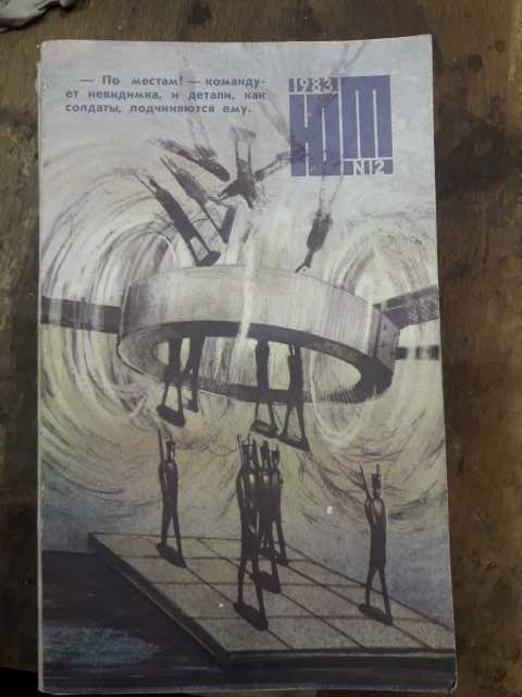 Продам Журналы Юный Техник 1983г