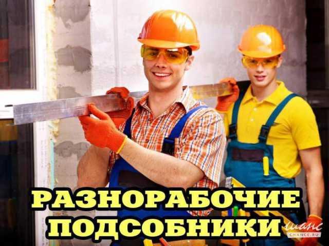 Ищу работу: Грузчик-Разнорабочий