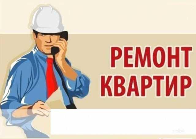 Предложение: ремонт и отделка любых помещений