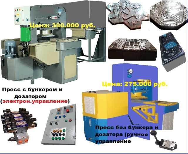 Продам: Вибропресс по производству брусчатки с м