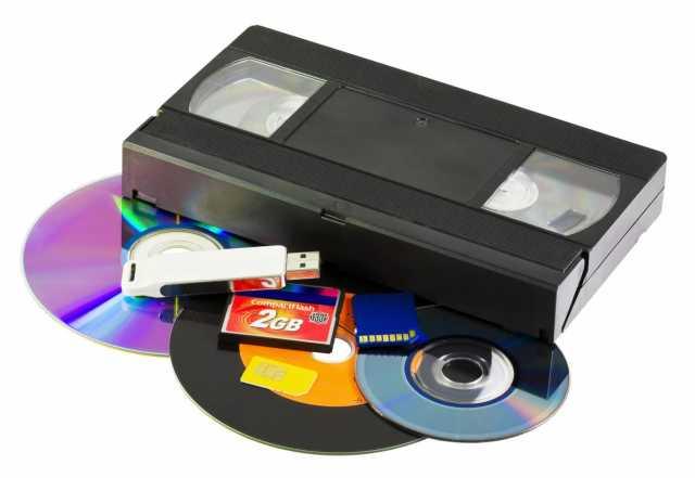 Предложение: Оцифровка видеокассет