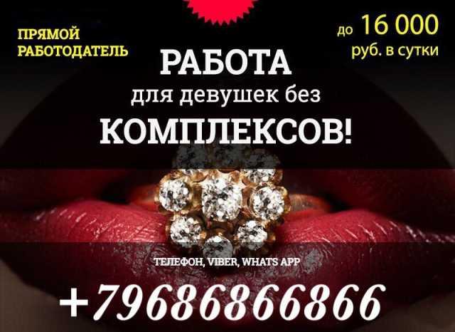 Вакансия: Работа для девушек в Москве