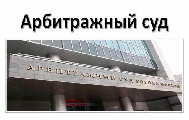 Предложение: Представительство в Арбитажном суде