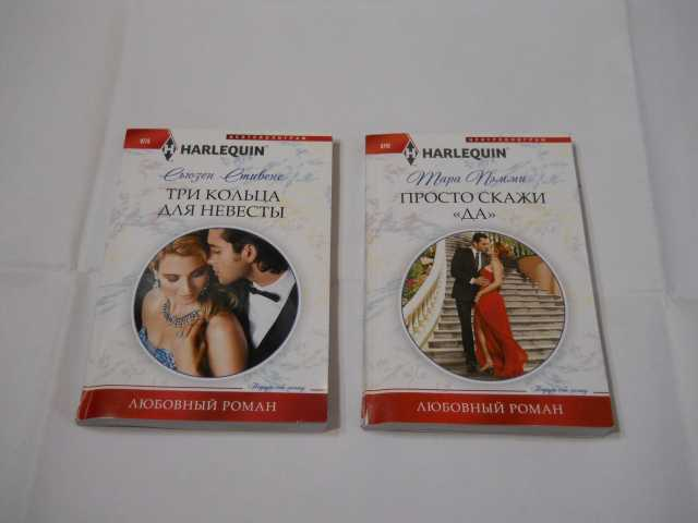 Продам: любовные романы