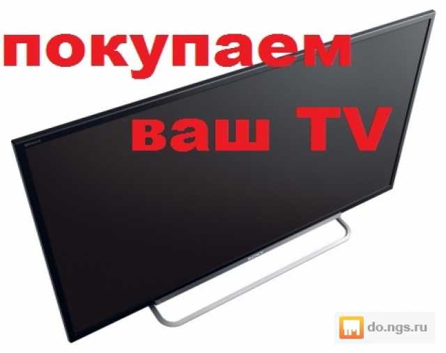Куплю телевизор ж/к или смарт-тв, б/у, рабочий